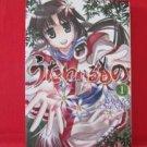 Utawarerumono #1 Manga Japanese / AQUAPLUS, Arou SHIMAKUSA