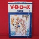 V.B. Rose #1 Manga Japanese / HIDAKA Banri