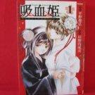 Vampire Princess #1 Manga Japanese / Narumi Kakinouchi, Toshihiro Hirano