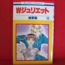 W Juliet #10 Manga Japanese / Emura