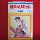 W Juliet #13 Manga Japanese / Emura