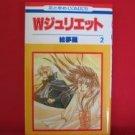 W Juliet #2 Manga Japanese / Emura