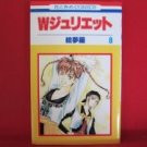 W Juliet #8 Manga Japanese / Emura