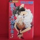 Watashi no Megane-kun #5 Manga Japanese / SUMOTO Amu