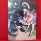 Welcome to Wakaba-soh #1 Manga Japanese / ABENO Chako