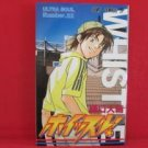 Whistle #22 Manga Japanese / HIGUCHI Daisuke