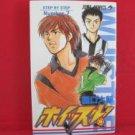 Whistle #7 Manga Japanese / HIGUCHI Daisuke