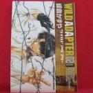 Wild Adapter #2 Manga Japanese / MINEKURA Kazuya