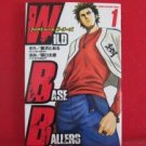 Wild Baseballers #1 Manga Japanese / FUJISAWA Tohru, SEKIGUCHI Taro