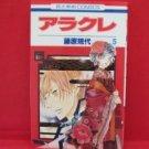 Wild Ones #5 Manga Japanese / FUJIWARA Kiyo