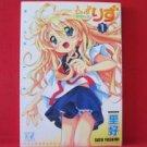 With Liz #1 Manga Japanese / Yoshimi Sato