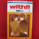 With!! #2 Manga Japanese / SAITOU Ken