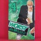 Worst #4 Manga Japanese / TAKAHASHI Hiroshi