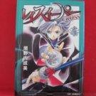Wraith Sweeper Cross #4 Manga Japanese / KAKINOUCHI Narumi