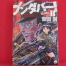 Wunderbar Ausf.B Manga Japanese / YOSHIDA Hajime