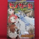 Xenosaga Episode I Chikara he no Ishi Comic Anthology