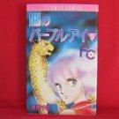Yami no Purple Eye #5 Manga Japanese / SHINOHARA Chie