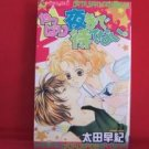 Yappari Yoru Made Matenai Manga Japanese / OOTA Saki