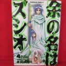 Yo no Na wa Zushio #4 Manga Japanese / KIMURA Tahiko