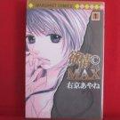 Yokujou Climax #1 Manga Japanese / UKYOU Ayane