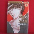 Yokujou Climax #3 Manga Japanese / UKYOU Ayane