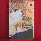 Yokujou Climax #5 Manga Japanese / UKYOU Ayane