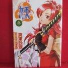 You #3 Manga Japanese / MATOH Sanami