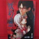 Yougen no Chi #1 Manga Japanese / AKAYOSHI Junichirou