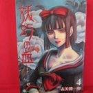 Yougen no Chi #4 Manga Japanese / AKAYOSHI Junichirou