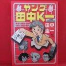 Young Tanaka Keiichi Manga Japanese / TANAKA Keiichi