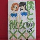 Your & My Secret #3 Manga Japanese / MORINAGA Ai