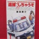You're Under Arrest #1 Manga Japanese / FUJISHIMA Kosuke