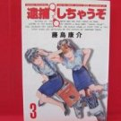 You're Under Arrest #3 Manga Japanese / FUJISHIMA Kosuke