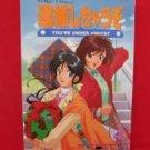 You're Under Arrest #4 Full Color Manga Japanese