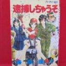 You're Under Arrest #7 Manga Japanese / FUJISHIMA Kosuke