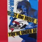 You're Under Arrest the movie #2 Full Color Manga Japanese