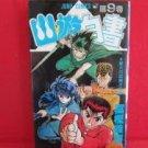 Yu Yu Hakusho #9 Manga Japanese / TOGASHI Yoshihiro