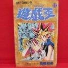 Yu-Gi-Oh #17 Manga Japanese / TAKAHASHI Kazuki