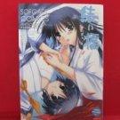 Yuibashi Anthology Comic Manga Japanese