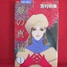 Yume no Mahiru #1 Manga Japanese / YOSHIMURA Akemi