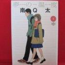 Yume no Ondo #1 Manga Japanese / MINAMI Q-ta