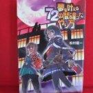 Yume wo Kanaeru 72 no Machigatta Yarikata Manga Japanese / MATSUMURA Ryuuichi