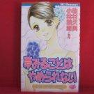 Yumemiru Koto wa Yamerarenai #4 Manga Japanese / MAKIMURA Kumi