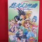 Yuukyuu Gensoukyoku 2nd Album official comic fan book Manga Anthology Japanese