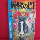 Yuushun no Mon #13 Manga Japanese / YAMASAKI Hiromi