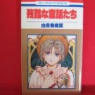 Zankoku na Douwatachi Manga Japanese / YUKI Kaori