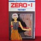 Zero #1 Manga Japanese / YAMAZAKI Takako