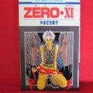 Zero #11 Manga Japanese / YAMAZAKI Takako