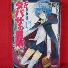 Zero no Tsukaima Gaiden Tabasa no Bouken #1 Manga Japanese / YAMAGUCHI Noboru, KON Takuto