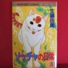 Zoccha no Nichijou #1 Manga Japanese / IKEFUJI Yumi